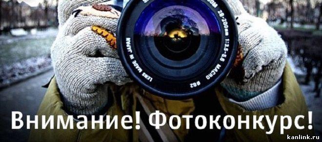 Объявляем фото конкурс: «Я В ИГРЕ»