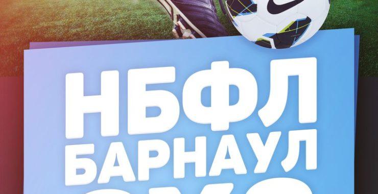 Состоялась жеребьевка Чемпионата НБФЛ-2018 по футболу 8х8