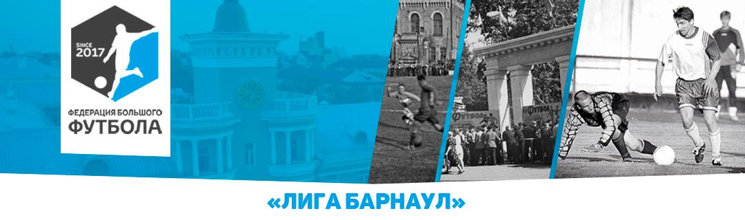 Приглашаем всех желающих принять участие в «Лиге Барнаул 11х11.