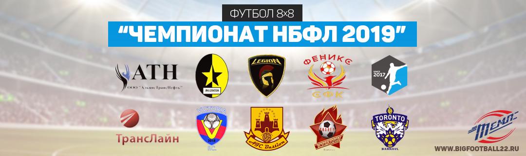 Расписание Чемпионат НБФЛ 2019 по футболу 8х8