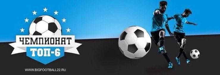 ⚡ Приглашаем всех желающих принять участие в Чемпионате «ТОП-6» по футболу 6х6.⚡
