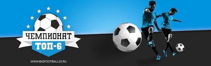 Плей-офф Чемпионата ТОП-6 по футболу 6х6
