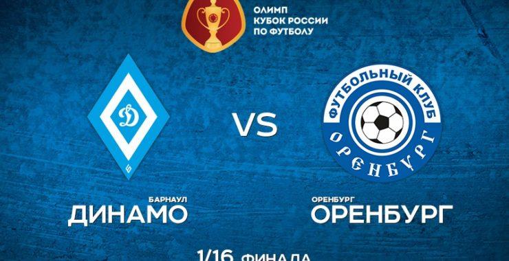 Все на Футбол!!! К нам едет команда Российской Премьер-Лиги!!!