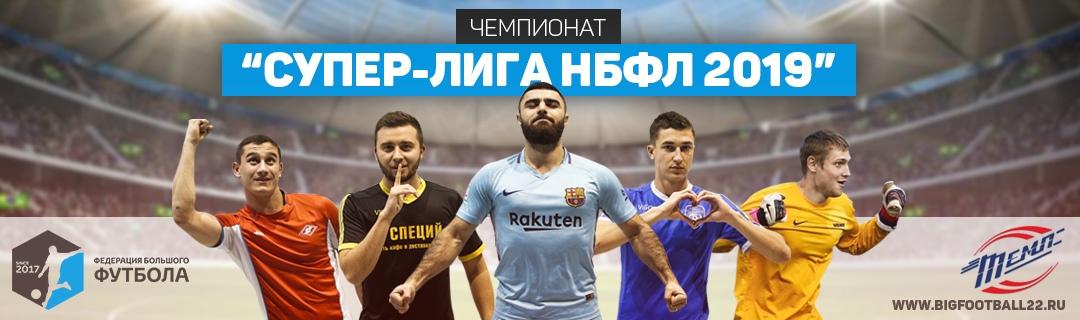 Супер-лига НБФЛ по футболу 8х8