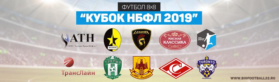 Кубок НБФЛ 2019