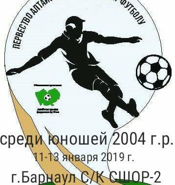С 11 по 13 января в Барнауле пройдет Первенство Алтайского края по мини-футболу среди юношей 2004 г.р.