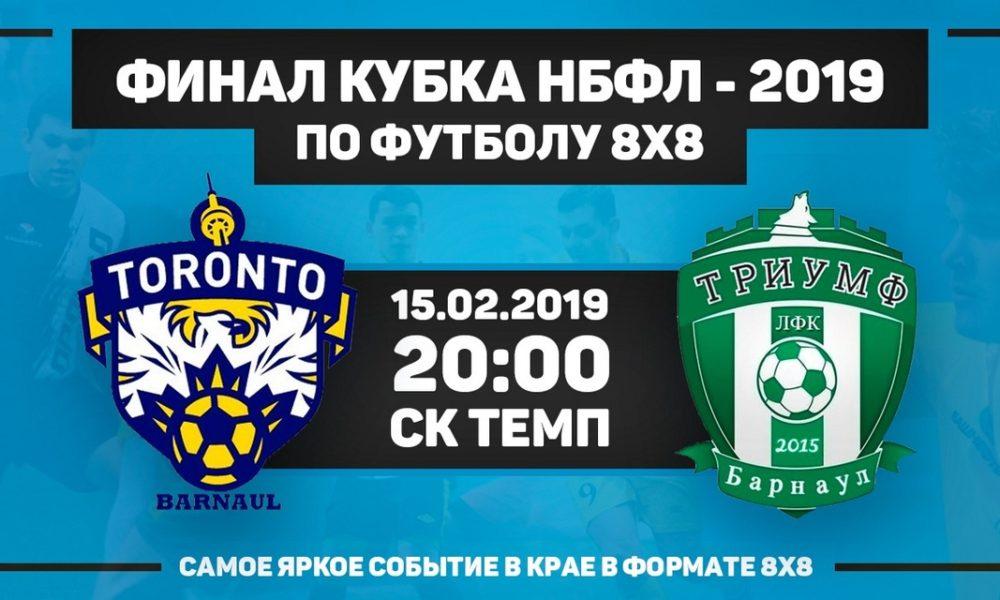 Прямая трансляция Финал Кубка НБФЛ-2019: